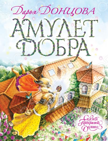 Сказки русских писателей Эксмо 978-5-699-91238-4 Амулет Добра