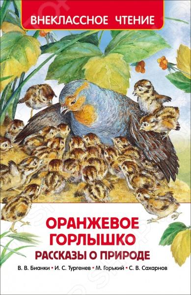 Произведения отечественных писателей Росмэн 978-5-353-07902-6 произведения отечественных поэтов росмэн 978 5 353 07667 4