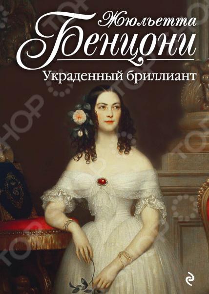 Зарубежные авторы любовных романов:  -  Эксмо 978-5-699-93575-