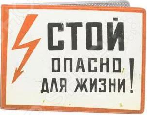 Обложка для студенческого билета Mitya Veselkov «Стой!» как билет для собаки на экспресс