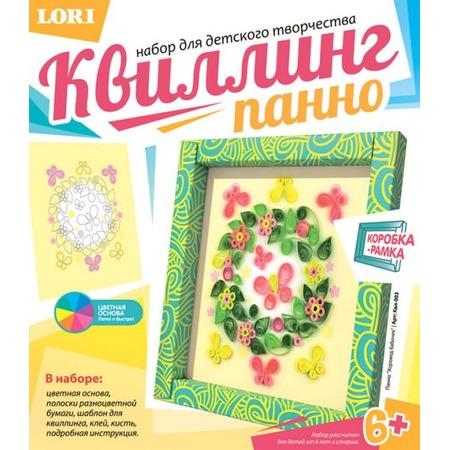 Купить Набор для квиллинга Lori «Панно. Хоровод бабочек»