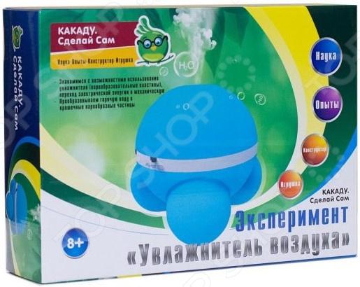 Набор для экспериментов Kakadu «Сделай Сам. Увлажнитель воздуха» игра kakadu набор сделай сам паук на солёной воде spid