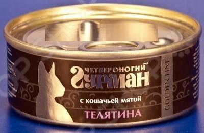 Корм консервированный для кошек Четвероногий Гурман Golden «Телятина с кошачьей мятой»