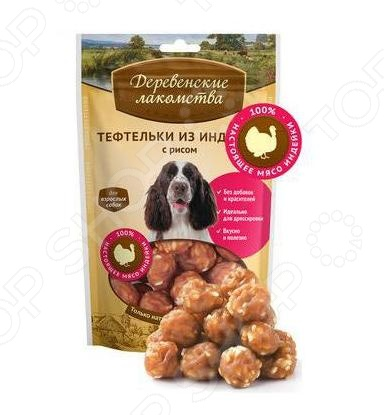 Лакомство для собак Деревенские лакомства «Тефтельки из индейки с рисом» джей ви j w игрушка для лакомства большая пирамидки на канате для собак 1 шт