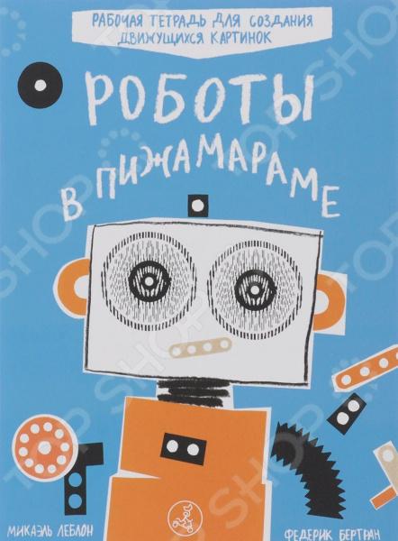 Техника. Транспорт Самокат 978-5-91759-508-5 Роботы в Пижамараме