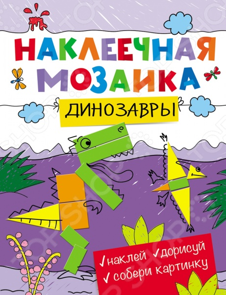 Книжки с наклейками Росмэн 978-5-353-07739-8 мозаика синтез 978 5 86775 488 4