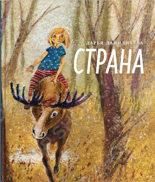 Сказки русских писателей Никея 978-5-91761-337-6 Страна