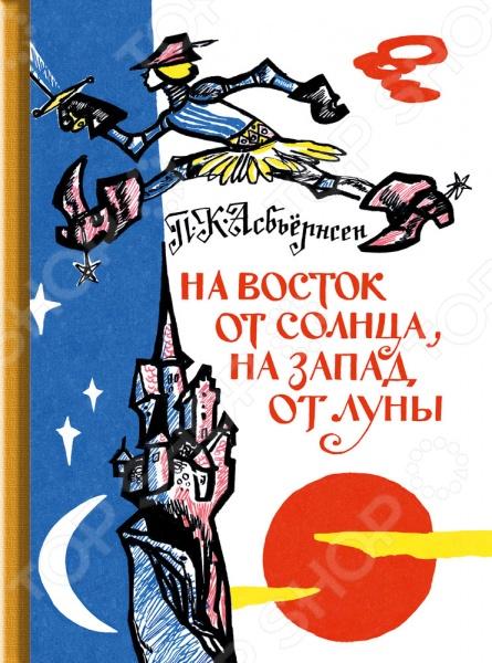 Классические зарубежные сказки Речь 978-5-9268-2091-8 На восток от солнца, на запад от луны