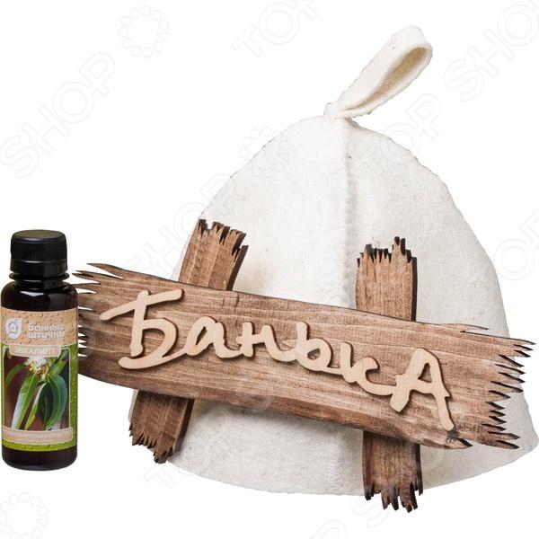 Набор для бани: шапка, табличка и аромат Банные штучки 34214 набор для бани подарочный банные штучки 34211