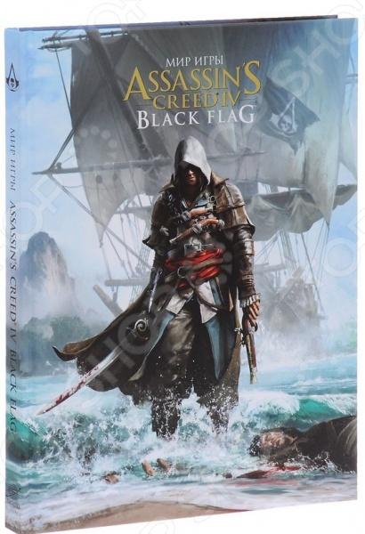 Коллекционный арт-бук по игре Assassins s Creed IV: Black Flag в твердом переплете, в книге собраны уникальные арты, комментарии разработчиков, различные варианты внешнего вида персонажей, локации, исторические справки и многое другое.