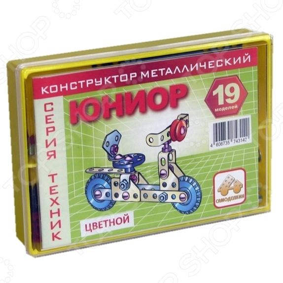 Конструктор металлический Самоделкин «Юниор» 18048 конструктор металлический самоделкин с 30 цветной самоделкин
