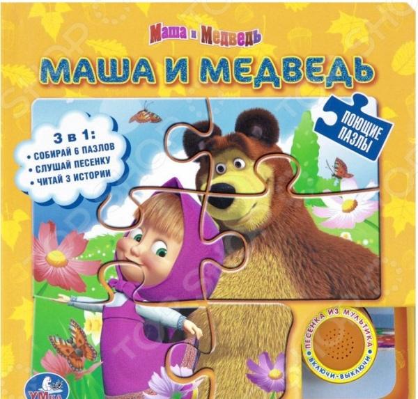 Книжки-пазлы Умка 978-5-506-00288-8 Маша и Медведь