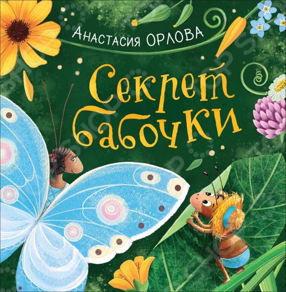 Орлова А. Росмэн «Секрет бабочки» (НДК)    /