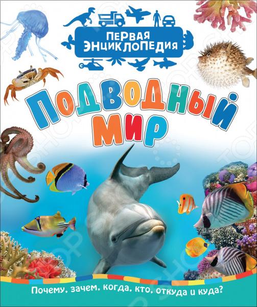 Подводный мир Росмэн (Первая энциклопедия) росмэн подводный мир энциклопедия для детского сада