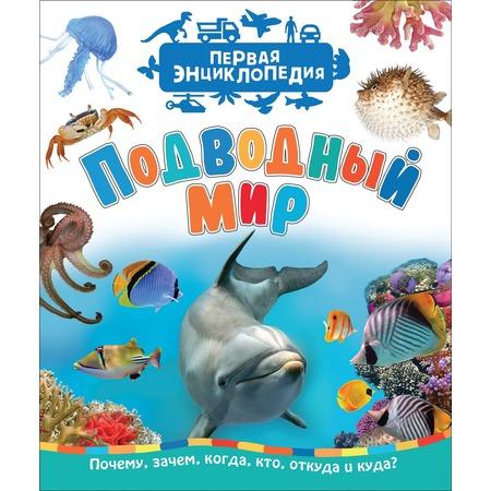 Купить Подводный мир Росмэн (Первая энциклопедия)