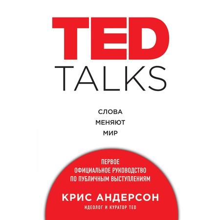 Купить TED TALKS. Слова меняют мир. Первое официальное руководство по публичным выступлениям