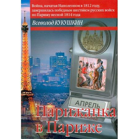 Купить Парижанка в Париже