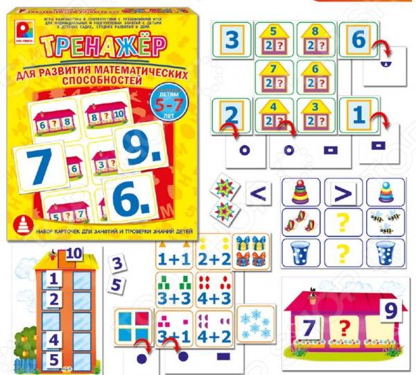 Игра настольная развивающая для детей Радуга «Тренажер: Для развития математических способностей»