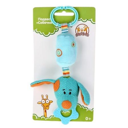 Купить Игрушка подвесная Жирафики «Собачка с колокольчиком»