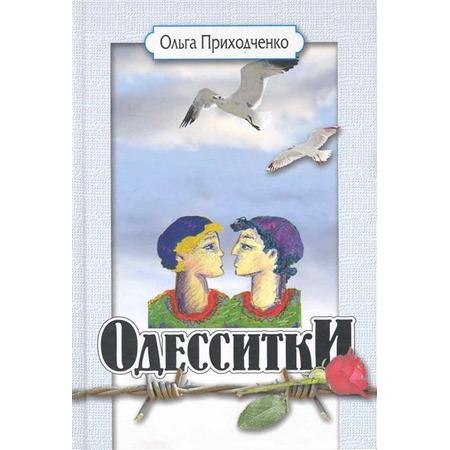 Купить Одесситки