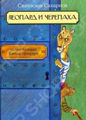 Сказки русских писателей Амфора 978-5-4357-0171-5 Леопард и Черепаха
