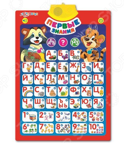 Плакат обучающий Азбукварик «Первые знания» s s обучающий плакат веселый календарь