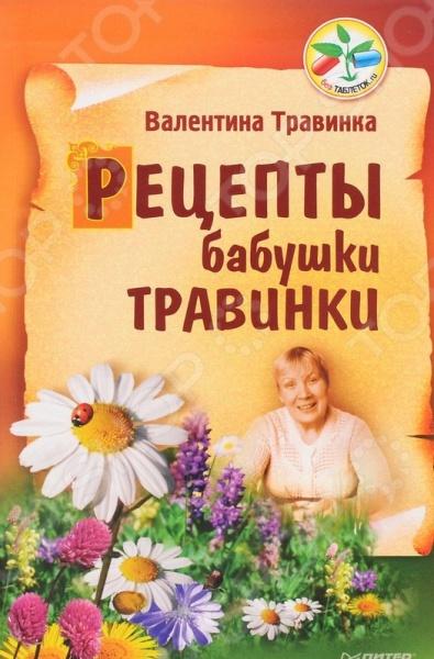 Все книги Валентины Михайловны Травинки необыкновенны, и эта - не исключение. Ее кулинарные рецепты удивительно сочетаются с тем внимательным и добрым взглядом на жизнь, который знаком миллионам читателей. Но разговор в этой книге идет не только о вкусной и здоровой пище, в ней собрано все, что проверила на себе и своих сподвижниках бабушка Травинка - доступные всем упражнения, бани, массаж, молитвы, смягчающие душу, способы защиты от злой энергии . Рецепты бабушки Травинки - долгожданная книга о том, как сделать жизнь здоровой и доброй.