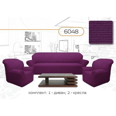 Купить Натяжной чехол на трехместный диван и чехлы на 2 кресла Karbeltex «Комфорт»