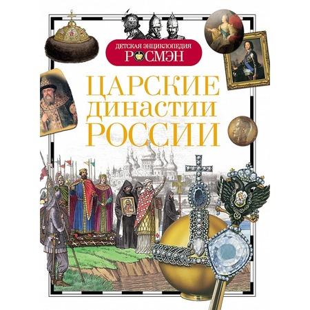 Купить Царские династии России