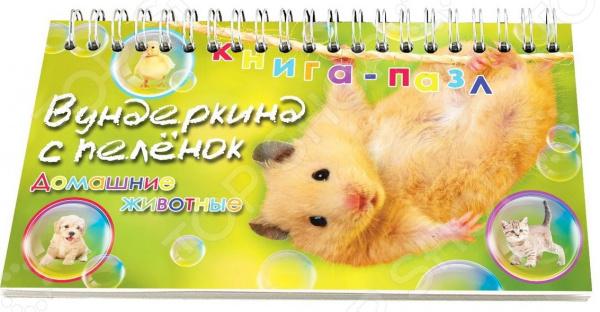 Книга-пазл обучающая Вундеркинд с пеленок «Домашние животные» книга пазл обучающая вундеркинд с пеленок кто как одет