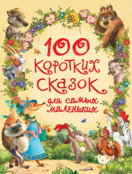 100 коротких сказок для самых маленьких. Росмэн