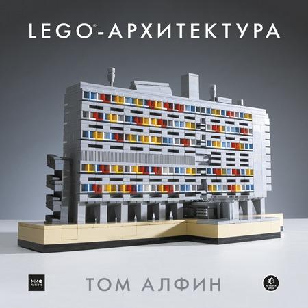 Купить Лего-архитектура