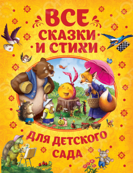 Книги Росмэн 978-5-353-08607-9