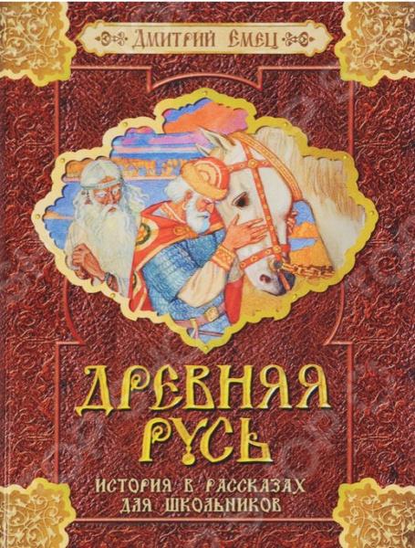 Произведения отечественных писателей Росмэн 978-5-353-07896-8