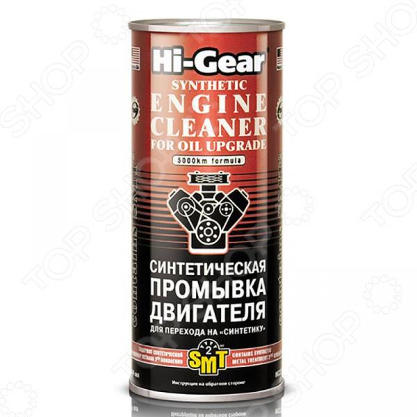 Промывка двигателя Hi Gear HG 2222