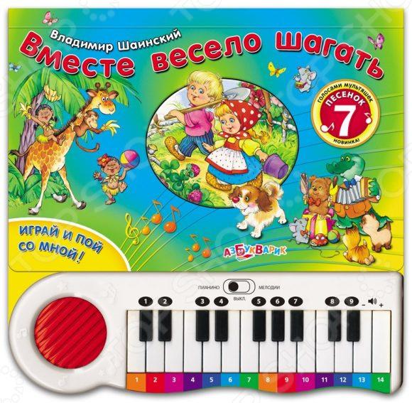 Вместе весело шагать. Книжка-пианино Книжки со звуковым модулем Азбукварик 9785906764430 /
