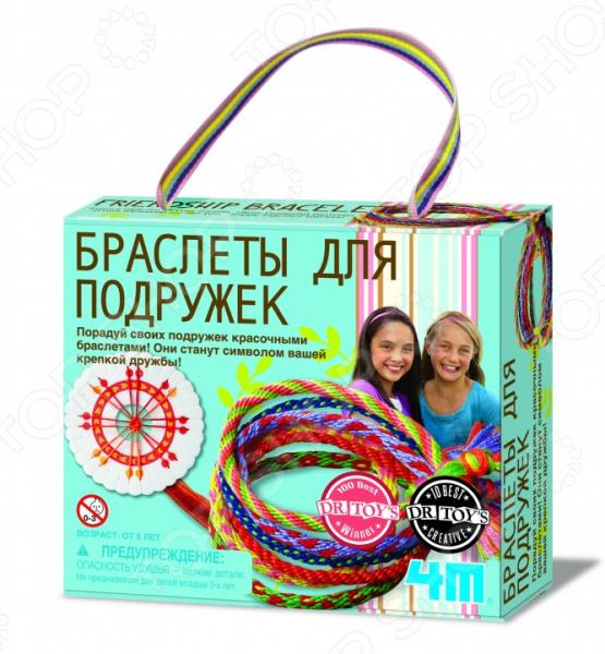 Набор для изготовления браслетов 4M «Браслеты для подружек» набор для детского творчества набор веселая кондитерская 1 кг