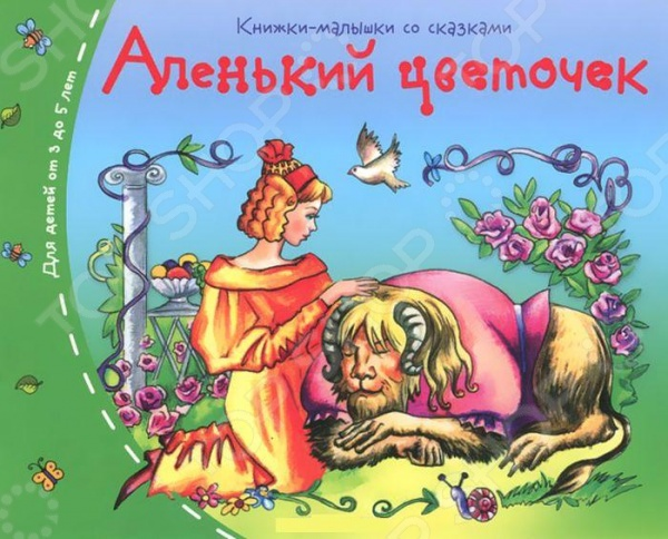 Сказки мира Айрис-пресс 978-5-8112-5497-2 Аленький цветочек