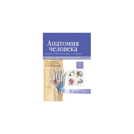 Купить Анатомия человека. В 3 томах. Том 1. Опорно-двигательный аппарат