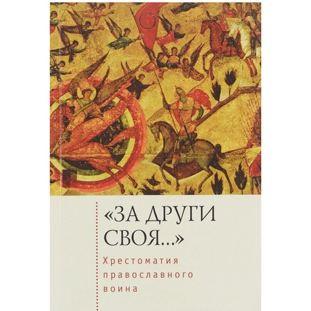 """Купить """"За други своя"""" Хрестоматия православного воина"""
