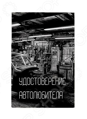 Обложка для автодокументов Mitya Veselkov «Автолюбитель»