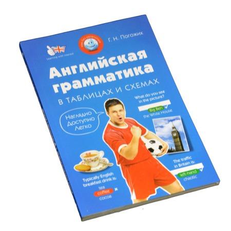 Купить Английская грамматика в таблицах и схемах