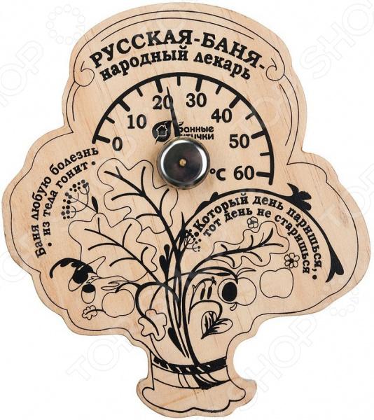 Термометр для бани и сауны Банные штучки «Пословицы»