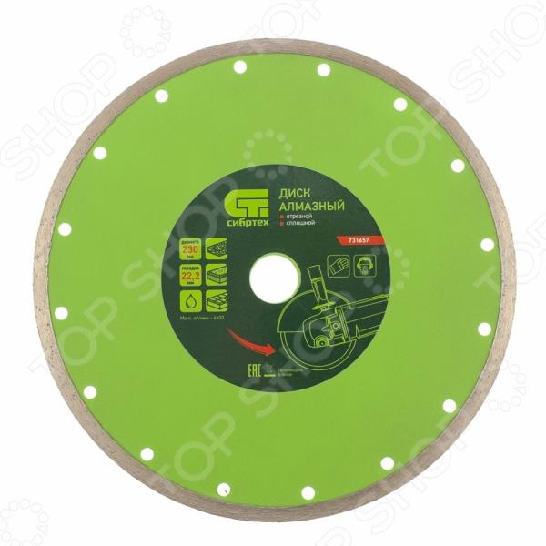Диск отрезной алмазный СИБРТЕХ сплошной диск отрезной алмазный турбо 115х22 2mm 20006 ottom 115x22 2mm