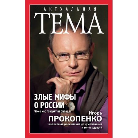 Купить Злые мифы о России. Что о нас говорят на Западе?