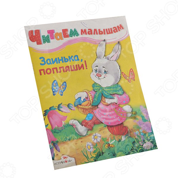 Стихи для малышей Стрекоза 978-5-9951-0845-0 сказки русских писателей литур 978 5 9780 0796 1