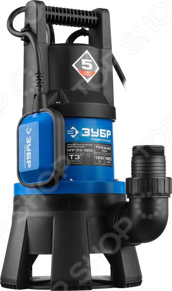 Насос погружной дренажный для грязной воды Зубр «Профессионал» НПГ-Т3-1300
