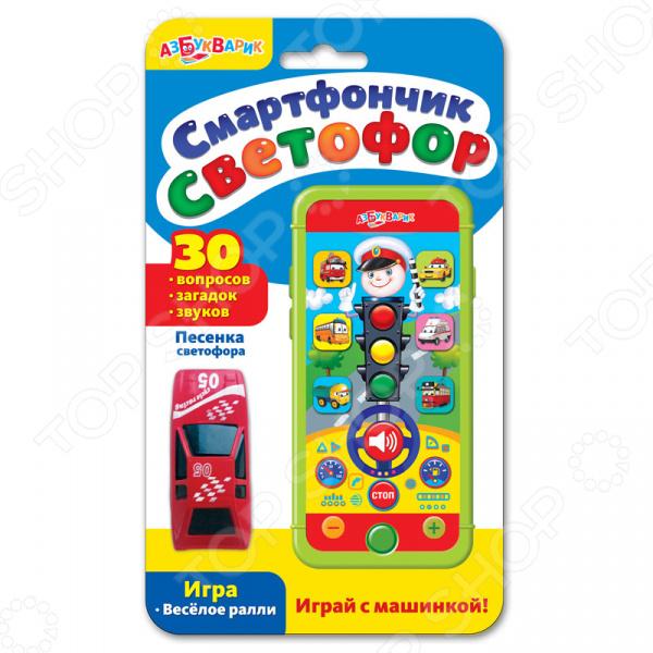 все цены на Телефон обучающий Азбукварик «Светофор» онлайн