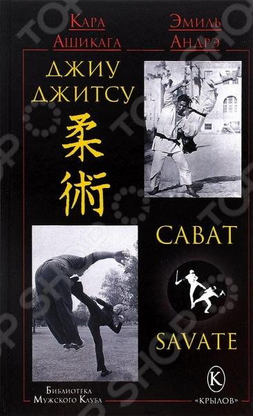 Изучив приемы джиу-джитсу и савата, вы будете сильны, вы закалите свою волю, вы разовьете в себе хладнокровие, смелость, качества, необходимые в жизни. Как приятно идти по улице, сознавая, что вам не страшен ни пьяный буян, ни хулиган, ни грабитель. Джиу-джитсу. Автор этой книги, Кара Ашикага, в продолжение 23 лет тщательно изучал все системы джиу-джитсу, выбрал самые лучшие, испытанные и доступные всем приемы и составил этот учебник. Эта книга курс джиу-джитсу. От первых шагов до совершенствования мастерства. Книга разбита на уроки. Удобно и доступно. Следуйте от урока к уроку, выполняйте предписания и вы освоите джиу-джитсу. Сават французский бокс . Сават одна из лучших систем уличного рукопашного боя. В книге описаны сто способов уличной самозащиты, приемы нападения и отражения. Только практические советы без лирики, философии и прочих отступлений. Приемы легки для изучения и выполнения и не требуют непременной предварительной тренировки. Из этих приемов можно извлечь большую пользу, если уметь хорошо и своевременно применять их.