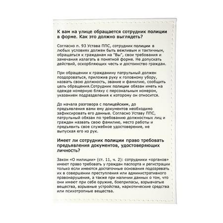 Купить Обложка для паспорта Mitya Veselkov «Устав»
